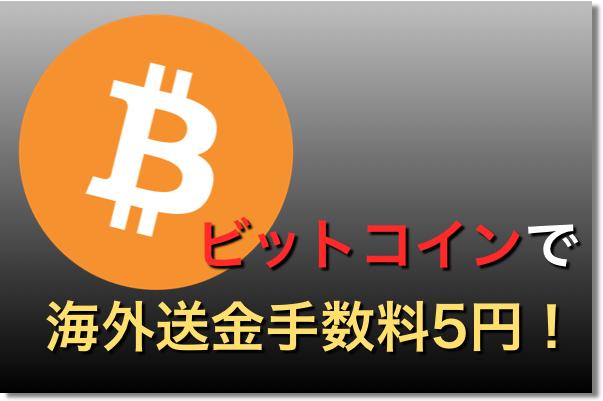 ビットコインで海外送金、手数料たったの5円!