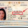 日本のパスポートでも郵便局で本人認証が可能に(2018.4.9)